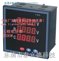 LU-192U三相交流电压表 LU-192U