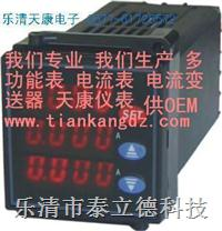 LU-DP4智能电流、电压、欧姆表 LU-DP4