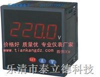 RG195I-46S1,RG195U-46S1直流电流电压表 RG195I-46S1,RG195U-46S1