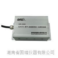 红外六氟化硫SF6+氧气O2+温湿度四合一变送器 GRI-2000