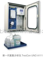 新一代氨氮分析仪