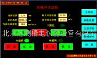 落錘沖擊能量測控系統