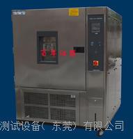 高低温交变湿热试验箱 BH-M-800S