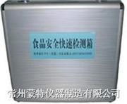 蒙特食品安全检测箱