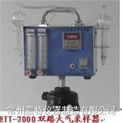 ETKC型空气采样装置