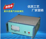 紫外恶臭气体检测仪