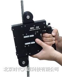 MD-20便携式钢丝绳检测仪 MD-20