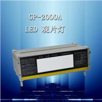 GP-2000A型 LED工业射线底片观片灯  GP-2000A