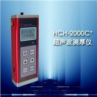 超声波测厚仪HCH-2000C+ HCH-2000C+
