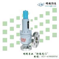 液化气天燃气专用安全阀 A42F