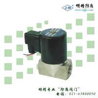 不銹鋼電磁閥 JO11S