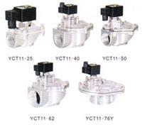YCT11-25,YCT11-40,YCT11-50,YCT11-62,YCT11-76Y,除尘脉冲电磁阀 YCT11-25,YCT11-40,YCT11-50,YCT11-62,YCT11-76Y