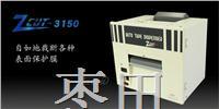 上等素YAESU胶纸切割机 ZCUT-3150