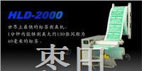 上等素标签剥离机 HLD-2000