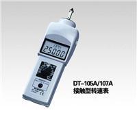 日本新寶SHIMPO轉速表DT-105A DT-105A