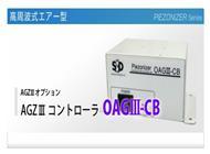 日本SSD(西西多)OAGIII-CB离子发生器 OAGII-CB