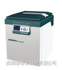 高速冷冻离心机H2500R-2