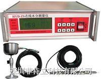 HYD-ZS 在线水分测控仪