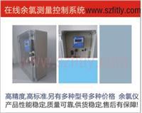余氯在线分析仪表系统 SC200