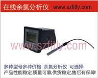 余氯分析仪/在线余氯仪 SC100S