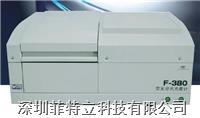 FTL-F380荧光分光光度计