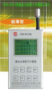 FTL-Y09-3013型激光尘埃粒子计数器