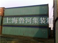 特种集装箱、冷冻集装箱 20-40-45
