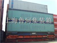 集装箱活动房、二手集装箱 20-40-45