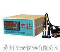 在线振动监测仪 HG-2801/HG-2802/HG-2804