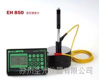 便携式里氏硬度计 EH850