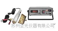 数显型充电式便携电火花检漏仪 LCD-5