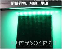 玻璃表面灰尘绿光检测灯