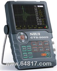 CTS-9009超声波探伤仪 CTS-9009