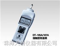 日本新宝DT-107A转速表 DT-107A