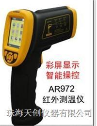 希玛AR972红外测温仪 AR972