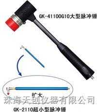 特价供应GK-4110G10大型振动脉冲锤 GK-4110G10