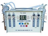 供应正品TQ-2000多通道大气采样器
