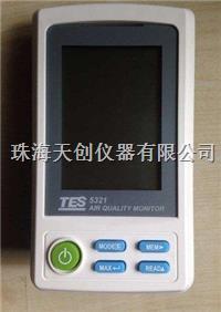 正品现货供应台湾泰仕TES-5321空气质量监测计