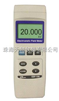 臺灣路昌ESF-106手持式非接觸靜電測試儀