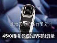 可检测光泽度CS-600CG分光测色仪