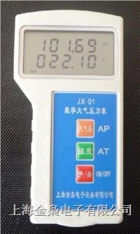 大气压力表 JX-01