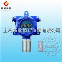 GDG-H2S固定式硫化氫檢測儀 GDG-H2S