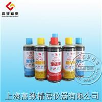 HD-標準G型系列著色滲透探傷劑 HD-標準G型系列