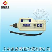 VIB-10系列振動測量儀 VIB-10系列 振動測量儀