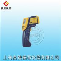 1250度高温红外测温仪AR-872 AR-872