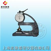 塑料薄膜测厚仪/橡胶测厚仪/纸张测厚仪 CH-1-NT CH-1-NT 压敏胶粘带台式千分测厚仪