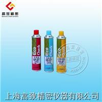 E-ST系列着色渗透探伤剂Eco Check E-ST系列