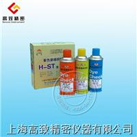 H-ST型核工業用著色滲透探傷劑  H-ST 核工業用著色滲透探傷劑