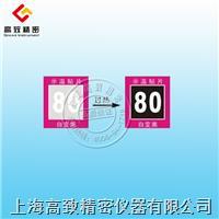 单点式变色示温片 SW-80/SWC-80/SWB-80/SWA-80