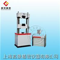 WEW-600D微機屏顯式液壓萬能試驗機 WEW系列